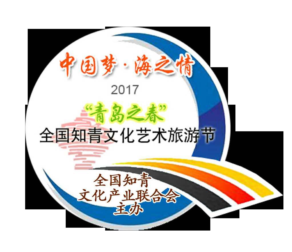 承办单位:青岛市琅琊台风景名胜区