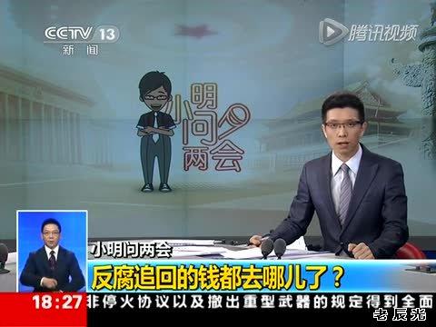 今天上午,中纪委案件监督管理室处长韩晋萍做客中纪委官网时,透露图片